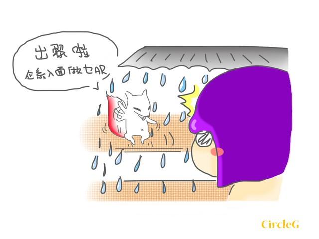 21092016 CIRCLEG 腦點系列 行多一步成個景唔同晒 頭頂下下之瀑布雨 大雨無雨 (2)