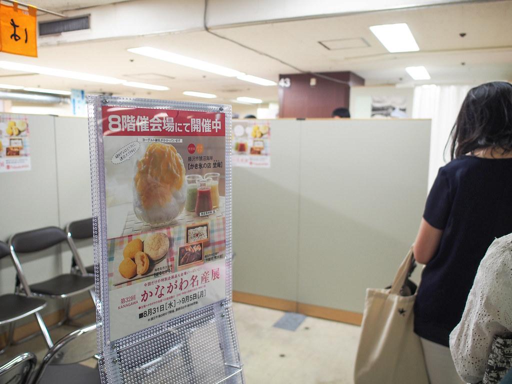 横浜タカシマヤ | 第32回 かながわ名産展 | 埜庵