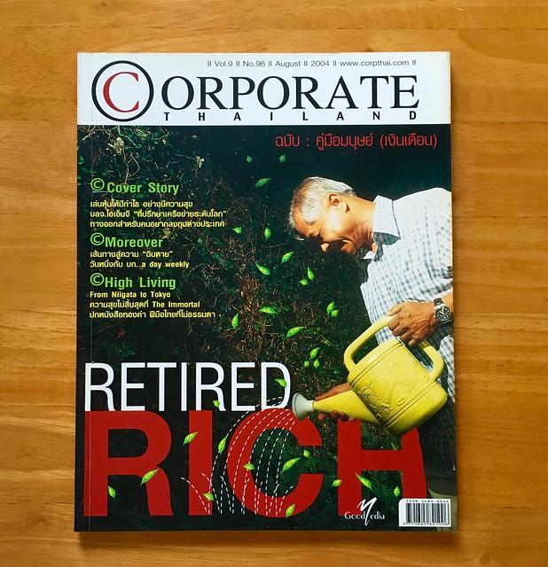 นิตยสาร Corporate Thailand ฉบับสิงหาคม ๒๕๔๗