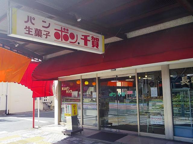 昔懐かしいおやつパンが並ぶレトロなお店 ボン千賀