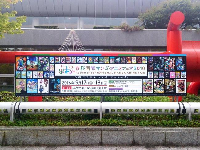 Kyoto-IMAF2016_56