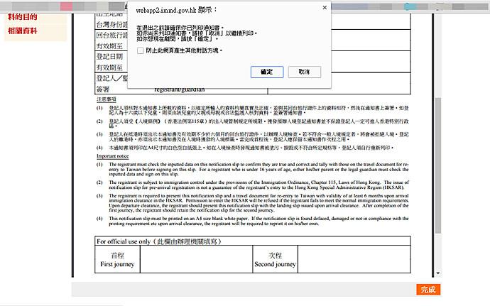 15 香港旅遊 香港入境 台灣居民預辦入境登記 港簽 線上港簽 網路港簽