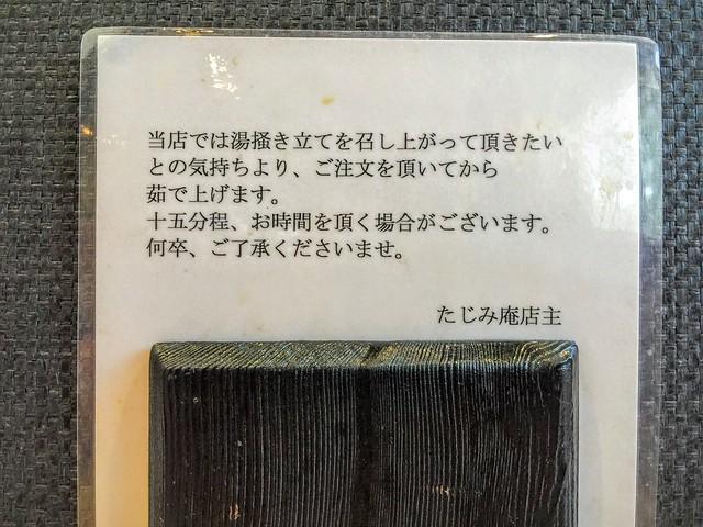 2016.6.18 たじみ庵