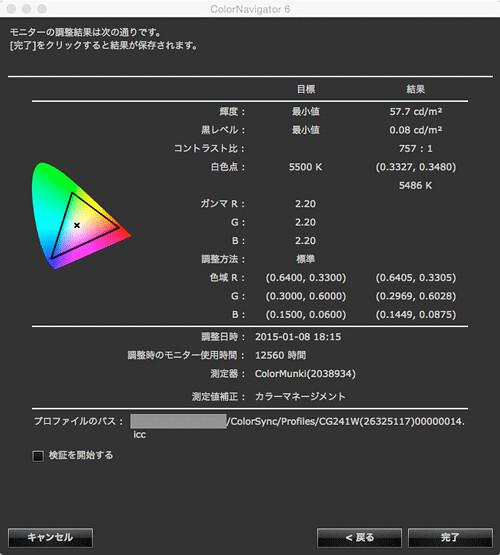 re-installed ColorNavigator