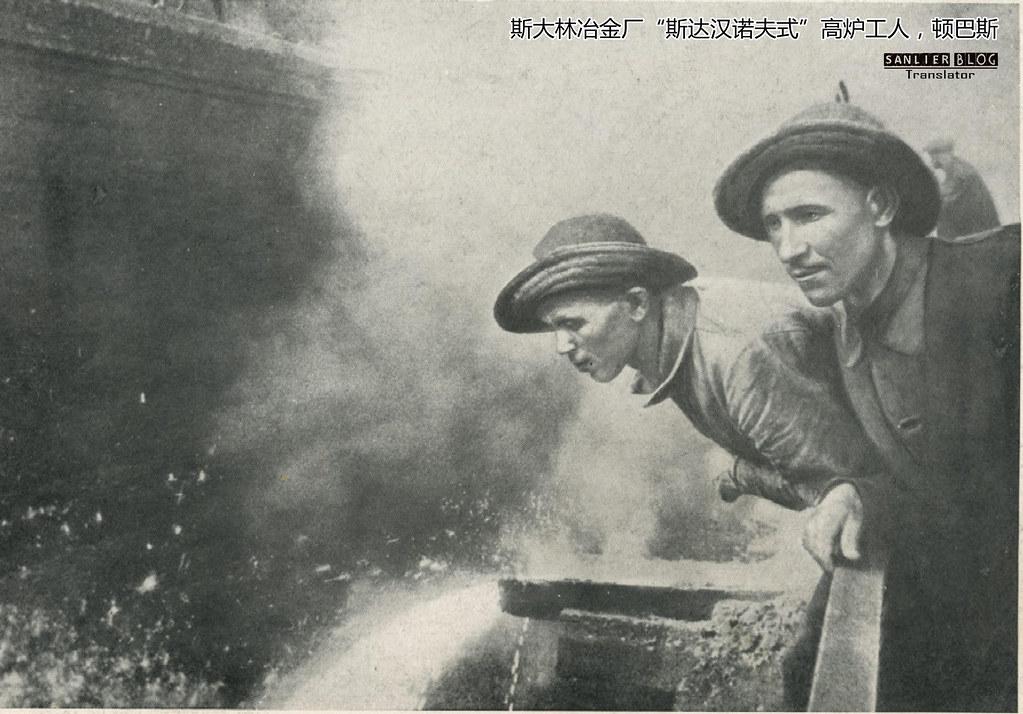 1937年苏联社会生活06