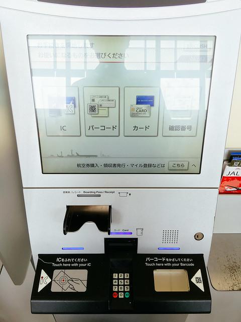 伊丹空港JALのCheck-in機