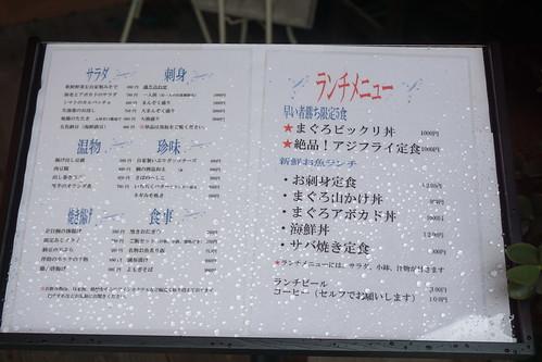 和食いのうえ(新江古田)