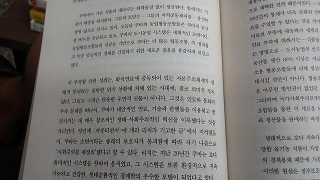 독서노트: 녹색평론 2016 9-10월