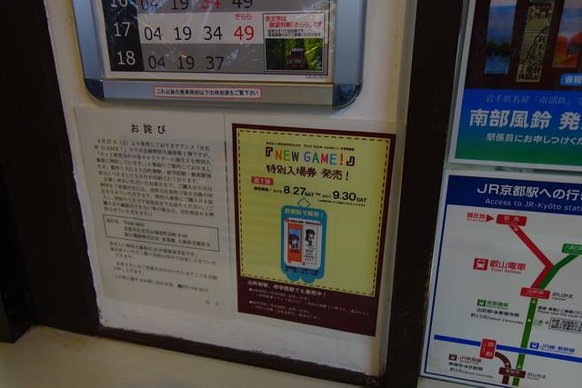 2016/08 叡山電車×NEW GAME! コラボきっぷ案内板 #01