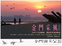 2016金門采風