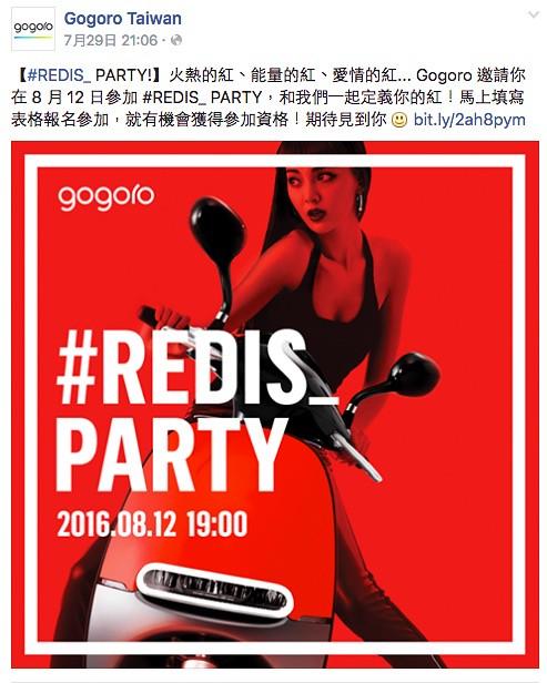 Gogoro_Taiwan