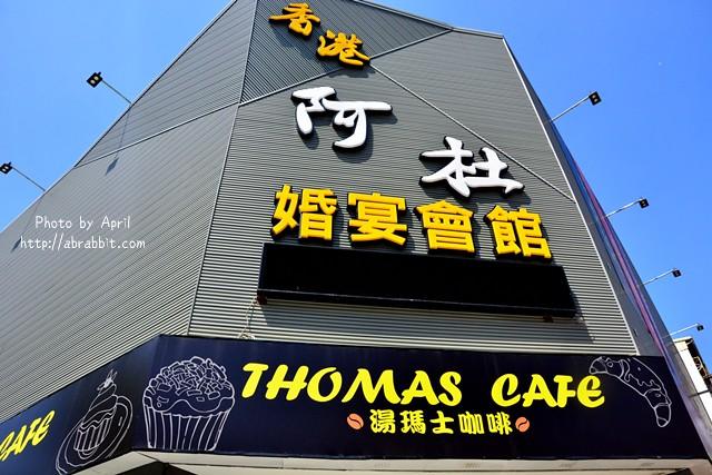 28348053015 5963a33b97 z - 【熱血採訪】[台中]香港阿杜婚宴會館--個人套餐新推出,想吃港式烤鴨,不必呼朋引伴囉!@文心路