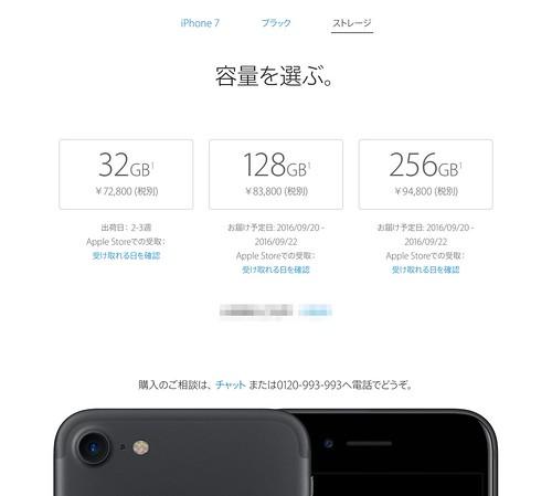 iPhone_7とiPhone_7_Plusを予約注文する_-_Apple(日本)