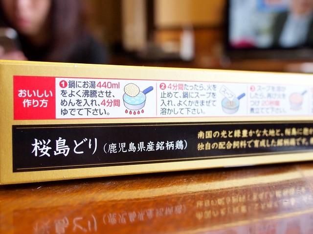 2016.7.24 鶏白湯そば