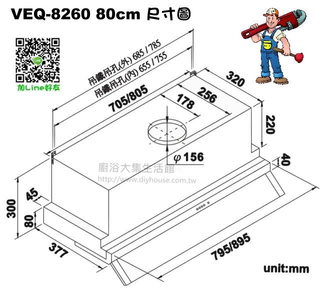 VEQ-8260