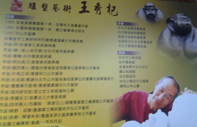 王秀杞雕塑展 (33)