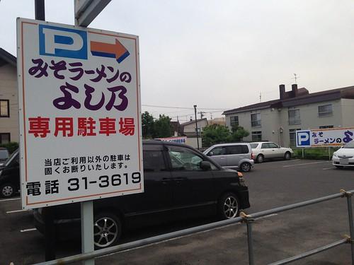 hokkaido-asahikawa-ramen-yoshino-parking
