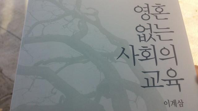 독서노트 : 영혼 없는 사회의 교육