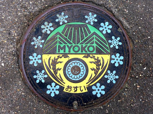 Myoko Nigata, manhole cover (新潟県妙高村のマンホール)