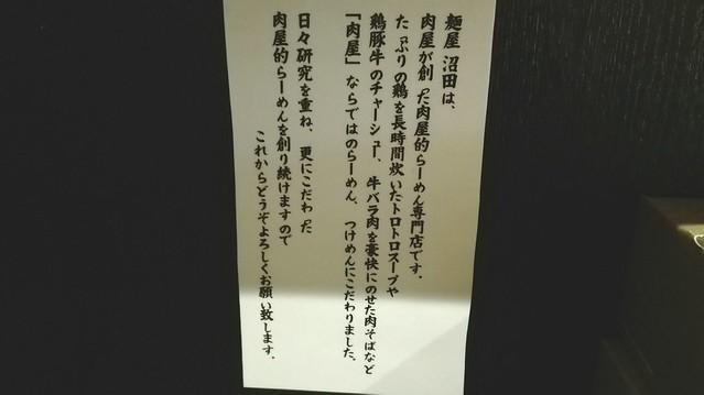 麺屋沼田の濃厚鶏白湯らーめん