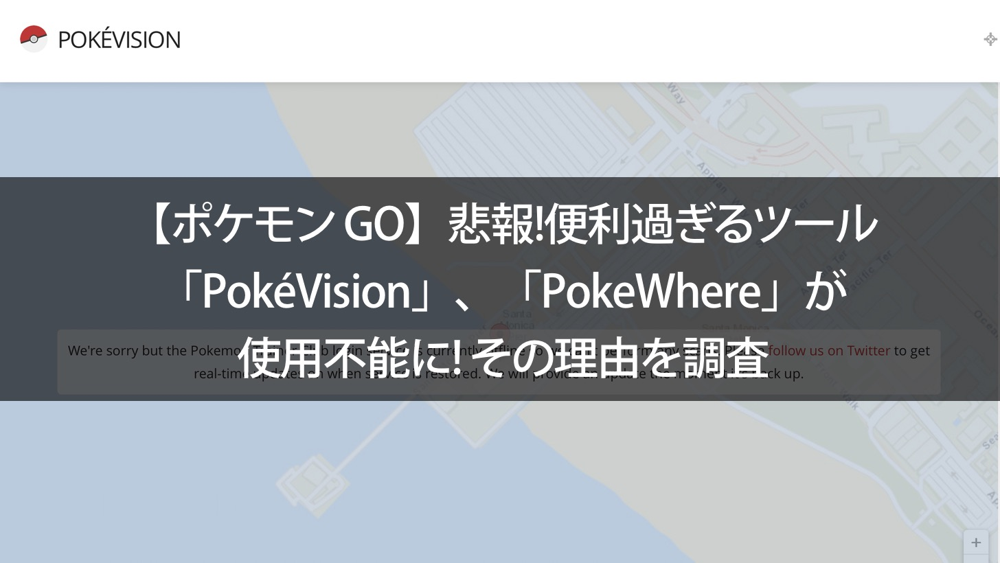 pokevision-pokemongo-map-403-accessed-denied-0000