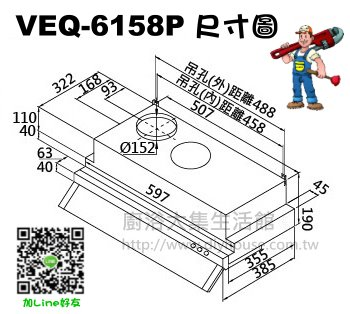 VEQ-6158P