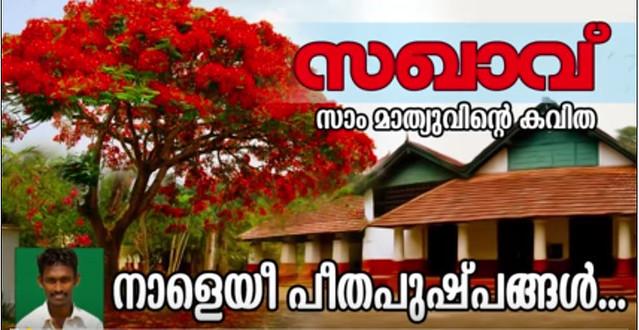comrade poem sagave kavitha സഖാവ് കവിത