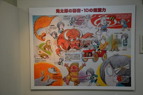 鬼太郎10の超能力
