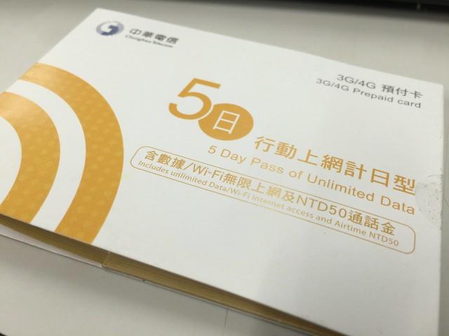 台湾SIMカード