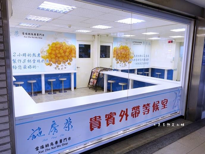 7 新莊美食 施房茶 雪珠奶烏專賣店