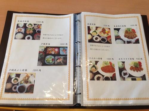 hokkaido-teshio-yuubae-sp-restaurant-menu01