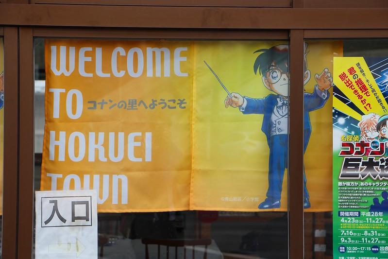 Conan Town