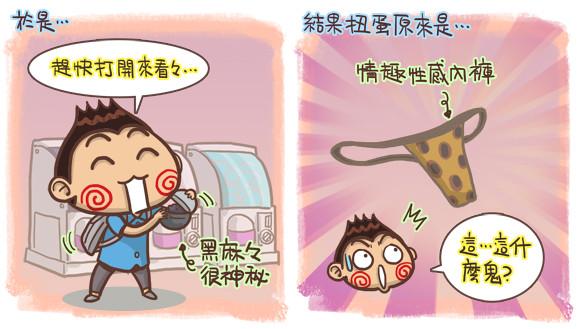 日本自助旅遊搞笑圖文4