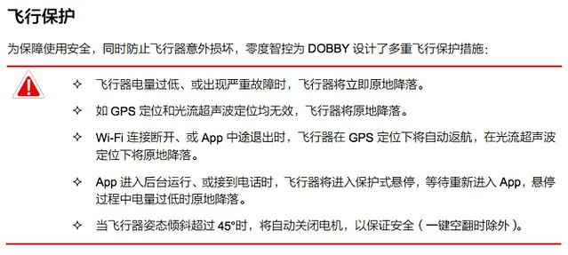 DOBBY用户手册_15