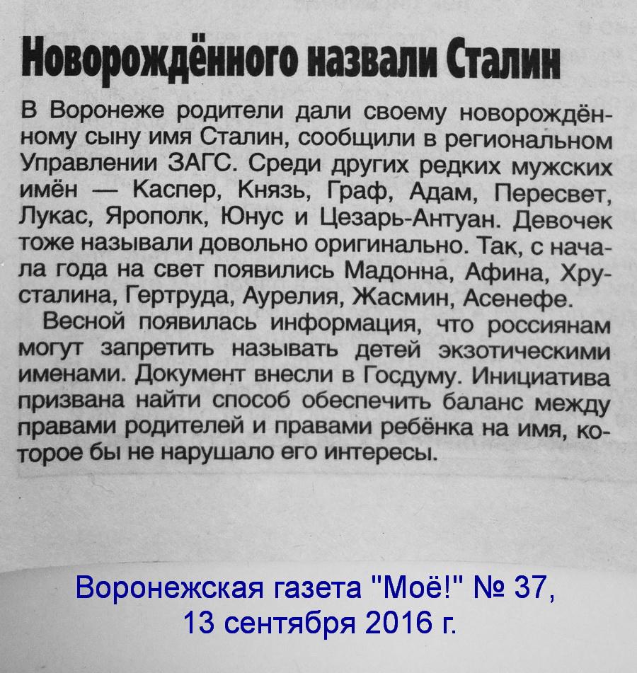 rebenok_Stalin