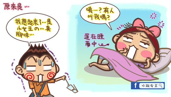 香港老公台灣老婆圖文3