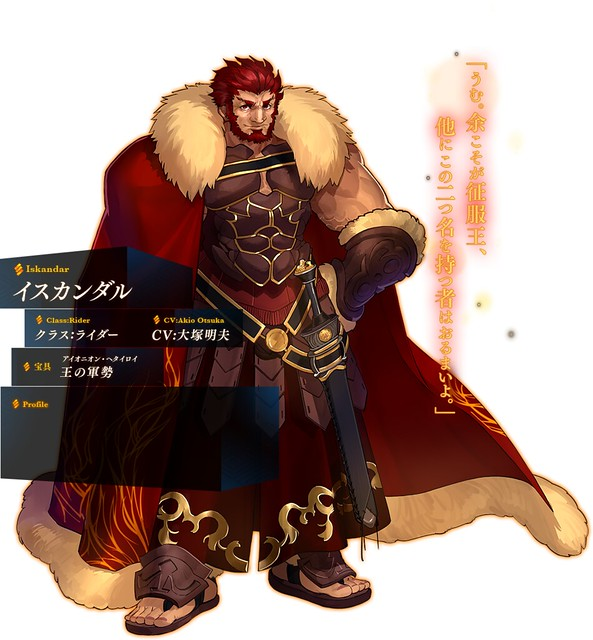 Fate_Extella_Playable_Servant_Iskandar_01