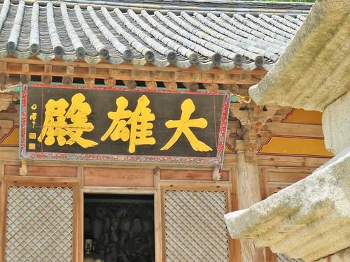 Magoksa Temple (3)