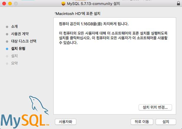 Install MySQL Location