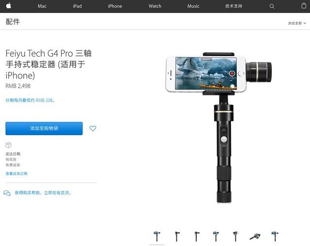 Feiyu_Tech_G4_Pro_三轴手持式稳定器__适用于_iPhone__-_Apple__中国_