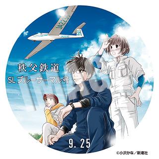 9/25(日)SLブルーサーマル号☆ヘッドマーク