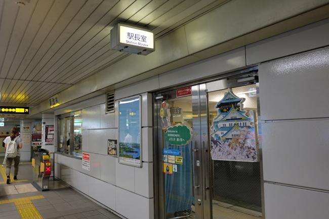 station master osaka