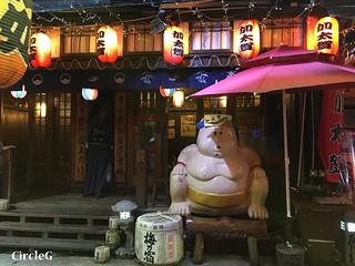 CIRCLEG 紅磡 加太賀 食店 遊記 (2)