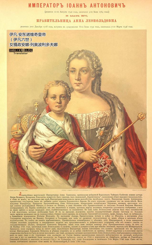 罗曼诺夫王朝帝后画像21