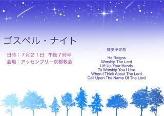 ゴスペル・ナイト_7月