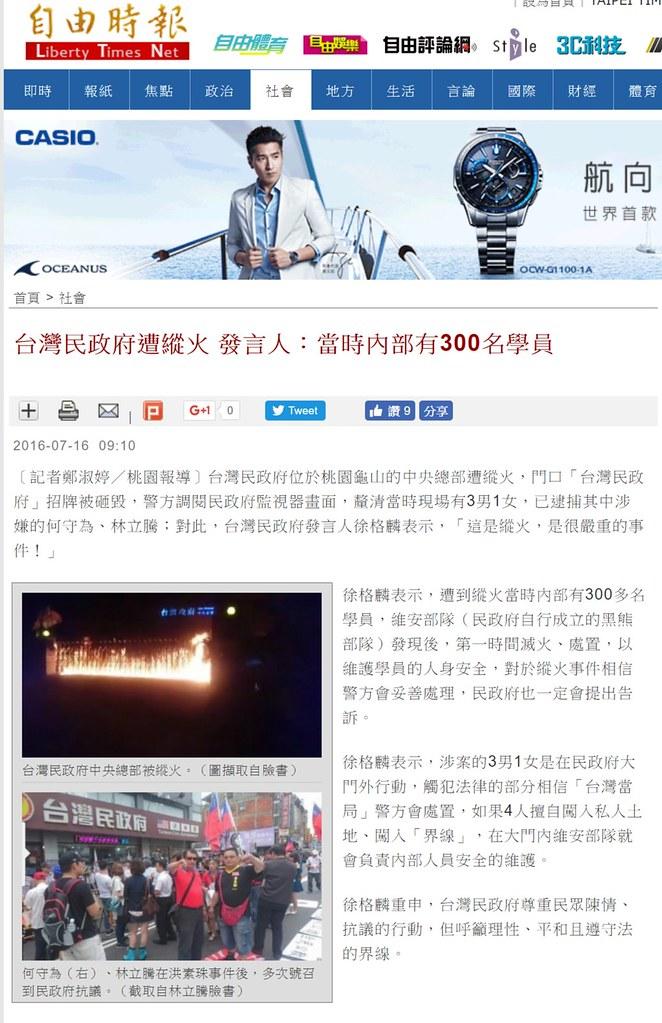 20160716-自由時報-台灣民政府遭縱火 發言人:當時內部有300名學員
