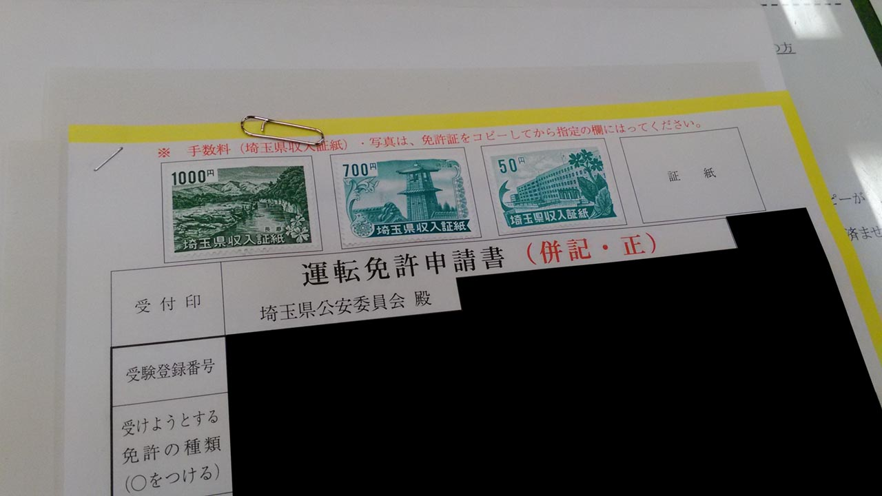 証紙の購入