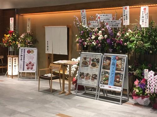 翔山亭 ランチ 東京ガーデンテラス紀尾井町 2016.8.1