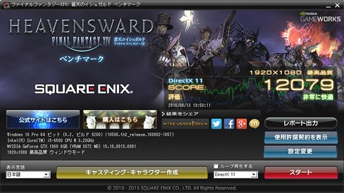 FF XIV ベンチ GeForce GTX 1060