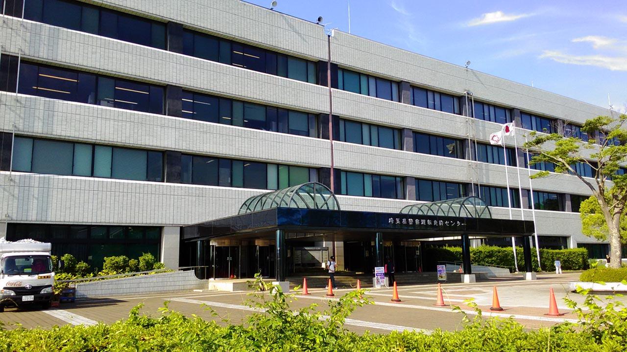鴻巣運転免許センター